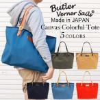 帆布鞄 キャンバスバッグ トートバッグ メンズ レディース バトラーバーナーセイルズ キャンバスカラフル トートバッグ