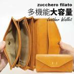 本革 メッシュレザー 編み込み 長財布 柔らかい カードがたくさん入る 多い 大容量 小銭入れ大きい ズッケロフィラート フェス fes メンズ レディース