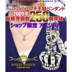 ロイヤルオーダーネックレス ペンダント ROYAL ORDER 正規 人気NO1プチ王冠♪ タイニークラウン アメジスト ペンダント画像