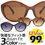 ショッピングサングラス サングラス UVカット 99% 紫外線カット スプーン フィット カラーレンズ アジアンフィッティング
