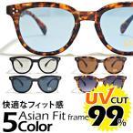 ショッピングサングラス サングラス UVカット 99% 紫外線カット ウェリントン ボストン カラーレンズ アジアンフィッティング