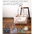 送料無料 アンダーキャンバス 極厚の帆布を使用した匠ブランド トートバッグ 鞄 カバン 肩掛け 手持ち ハンプ キャンバス メンズ レディース