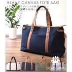 送料無料 アンダーキャンバス 極厚の帆布を使用した匠ブランド 横型トートバッグ 鞄 カバン 肩掛け 手持ち ハンプ キャンバス メンズ レディース