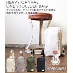 送料無料 アンダーキャンバス 極厚の帆布を使用した匠ブランド ワンショルダーバッグ 鞄 カバン 肩掛け 手持ち ハンプ キャンバス メンズ レディース