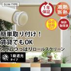 ロールスクリーン 遮光 スリム 突っ張り 1級遮光 オーダー 遮光 幅30から180cm 高さ50から200cm 80 70 165 /スリムつっぱりロールカーテン 一級遮光
