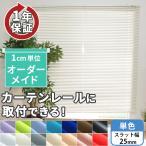 ブラインド アルミ オーダー ブラインドカーテン 羽根幅 25 mm カーテンレール 金具付き アルミブラインド/単色(1色)タイプ