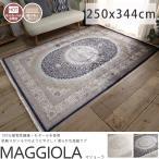 ウィルトン織 ラグ カーペット 絨毯 上品 ペルシャ絨毯 風 モダール なめらか フリンジ ホットカーペット 床暖房対応 ベージュ ネイビー マジョーラ 約250x344cm