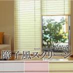 ロールスクリーン カーテン 和紙スクリーン 風和璃(ふわり) 幅88cm×高さ135cm 間仕切り
