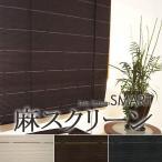 ショッピング麻 ロールスクリーン カーテン 麻(ジュート)スクリーン スマート(smart) 幅176cm×高さ180cm 間仕切り