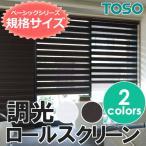 ロールスクリーン TOSO センシア 調光 幅130×高さ200cm ベーシックシリーズ