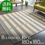 竹ラグマット 2畳 ふっくら おしゃれ カーペット 180x180 ブルー