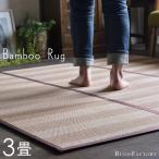 天然素材 涼感 竹カーペット 防音 クッション
