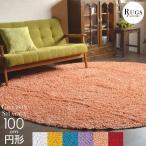 ラグマット 丸型 訳あり 洗える シャギーラグ 円 円形 円型 丸 綿 シャギー ラグ 安い 100