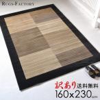 ラグ 厚手 モダン アジアン カーペット 小さめ約 3畳 長方形 サイズ 160x230cm