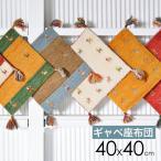 ギャベ ギャッベ 座布団 玄関マット セール インド 手織り 40x40 人気