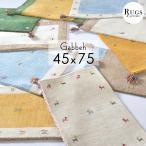 ギャベ ギャッベ 玄関マット 室内 セール インド 手織り 激安 45x75 人気