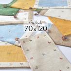 ギャベ ギャッベ 玄関マット 室内 セール インド 手織り 激安 70x120 人気