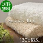 シャギーラグ - ラグ シャギーラグ ラグマット おしゃれ 安い 130x185 おすすめ 白 ホワイト ベージュ