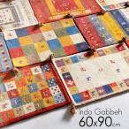 ギャッベ ギャベ 玄関マット 手織り 天然素材 北欧 室内 屋内 おしゃれ かわいい 90 60x90