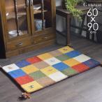 ギャベマット ウール100 玄関マット 手織りマット 約 60x90
