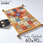 ギャベ ギャッベ 玄関マット 室内 手織り インドギャベ 約 60x90