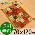 ギャベ ギャッベ 玄関マット 室内 手織り インドギャベ 約 70x120
