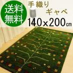 ラグ ギャベ カーペット ギャベ絨毯 約 140x200 生命の樹 グリーン