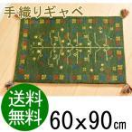 ギャベ 玄関マット インドギャッベ 約 60x90 手織り 段通 クラッシック