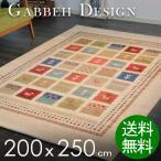 ラグ おしゃれ 3畳 じゅうたん カーペット ギャベ ギャッベ 北欧 200x250