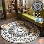 ラグ 円形 200 200cm 北欧 柄 の 厚手 ラグマット おしゃれ かわいい ウィルトン織 円 丸 丸型 アイボリー
