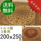 絨毯 ラグ 3畳 じゅうたん 安い ウィルトン織 クラシック 200x250 クリーム レッド 人気