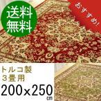 絨毯 3畳 じゅうたん 安い ウィルトン織り ラグ クラシック 200x250 レッド グリーン