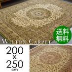 絨毯 カーペット 3畳 じゅうたん 安い ウィルトン織り ラグ クラシック 200x250