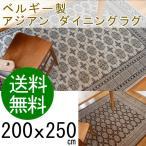Yahoo!輸入ギャベ絨毯ラグズファクトリーベルギー絨毯 ラグ 250 アジアン ブルックリンスタイル カーペット 200x250