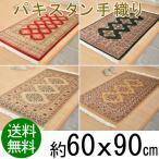 玄関マッ ト室内 屋内 手織り パキスタン ウール 緞通 約60x90