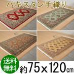 玄関マッ ト室内 屋内 手織り パキスタン ウール 緞通 約75x120