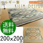 キリム織り 柄 ラグ 正方形 カーペット 2畳 200 モケット グレー グリーン