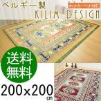 キリム織り 柄 ラグ カーペット 正方形 2畳 200 モケット グリーン レッド