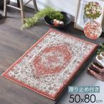 玄関マット 高級感 ウィルトン 室内 屋内 おしゃれ クラシック ペルシャ柄 50x80 50 80