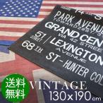 ラグ 西海岸 洗える おしゃれ ブルックリン 男前 ヴィンテージ ビンテージ ニューヨーク 130x190