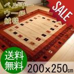 ウール ギャベ ギャッベ 柄 カーペット 絨毯 3畳 ベルギー製 200x250