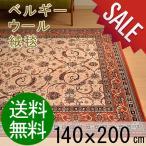 ウール カーペット 絨毯 じゅうたん ラグ サイズ ベルギー製 140x200 総柄 人気
