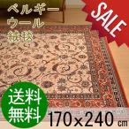ウール カーペット 絨毯 小さめ 3畳 ラグマット ベルギー製 170x240