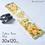 ショッピング安い 風水 玄関マット 黄色 室内 おしゃれ 花柄 すべり止め付き 30x120 かまち カマチ 框