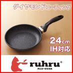 フライパン IH直火兼用 ルール健康フライパン 24cm x 5.3cm