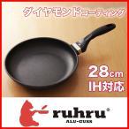 ruhru ルール 健康フライパン 28cm x 5.3cm IH&直火用