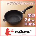 フライパン IH直火兼用 ルール健康フライパン 24cm x 7.5cm 深鍋