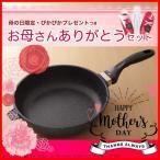 ショッピングフライパン 【お母さんありがとうセットf】 ruhru健康フライパン (28cm x 7.5cm 深鍋)+蓋+ぴかぴかプレゼント付き