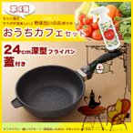 フライパン おうちカフェセットe ruhru健康フライパン 24cm x 7.5cm  蓋 セット限定プレゼント付き