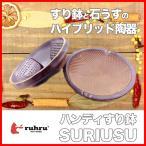 ハンディすり鉢【SURIUSU(スリウス)】